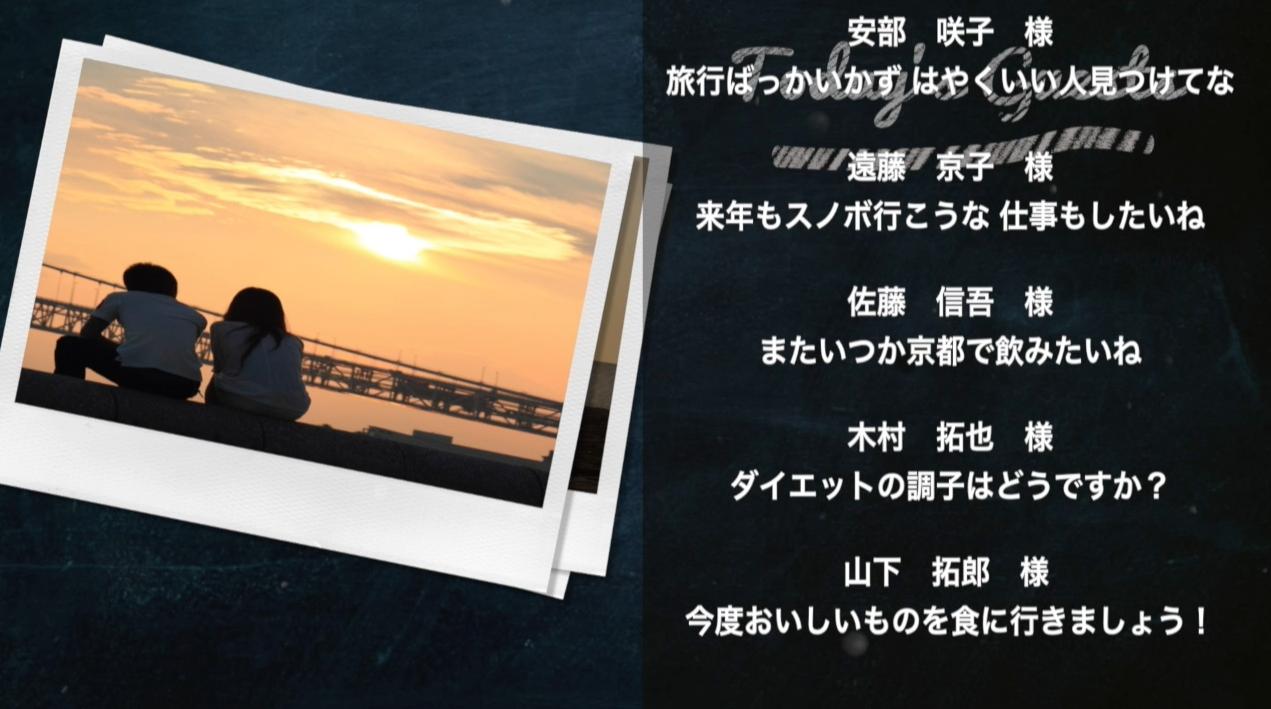 【チョークボード】エンドロールムービー