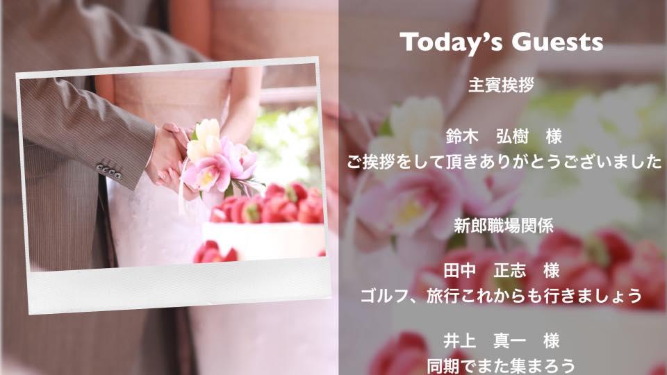 披露宴での演出9【結婚式の挙式・披露宴での演出集】