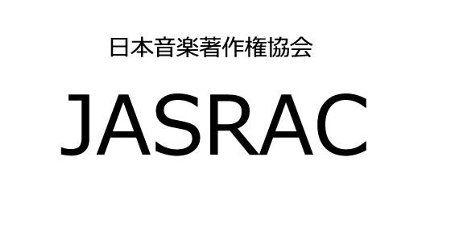 JASRAC著作権