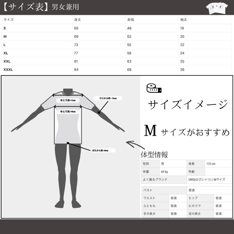 ペアTシャツサイズ表