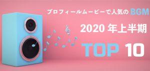 プロフィールムービーで人気のBGM TOP10 2020年上半期