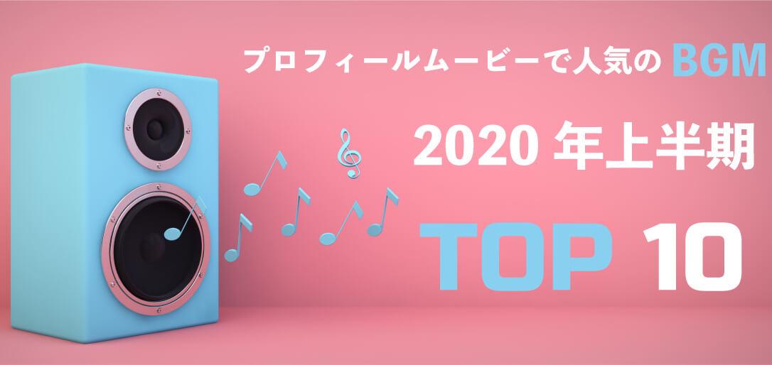 プロフィールムービーで人気のBGM TOP10 2020年