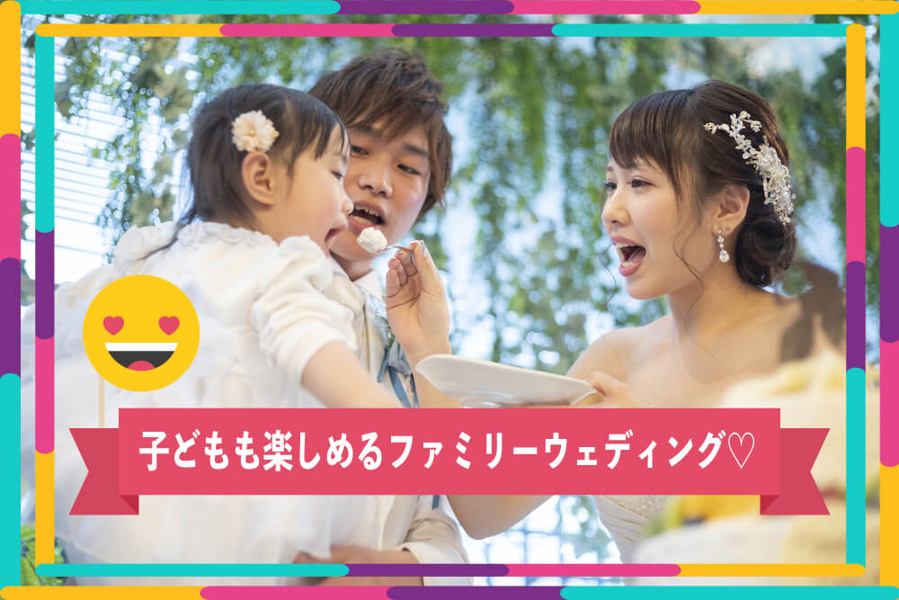 子どもも楽しめるファミリーウェディング♡パパ・ママ婚でみんな笑顔に!