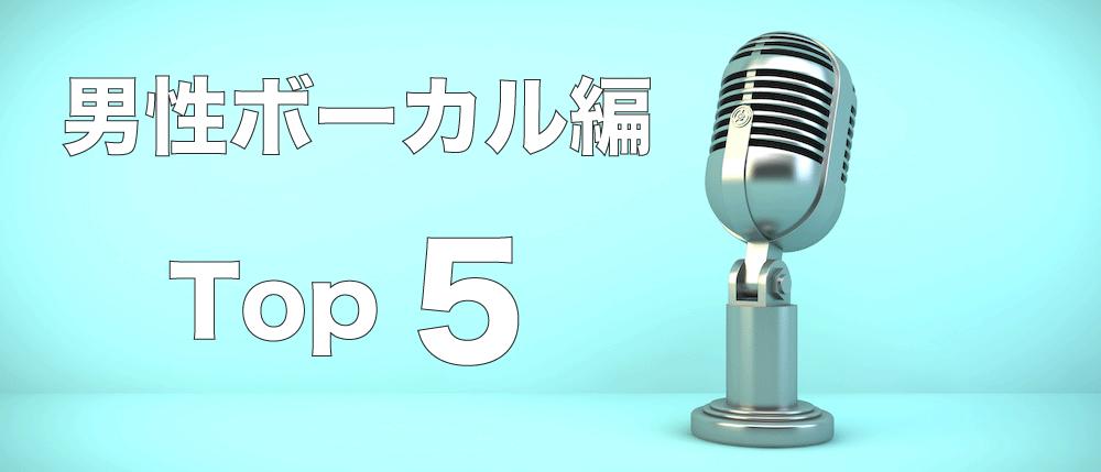 男性ボーカルBGM編ランキング2021